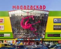 ТЦ Мадагаскар